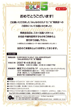 Event Invitation・当選ハガキ